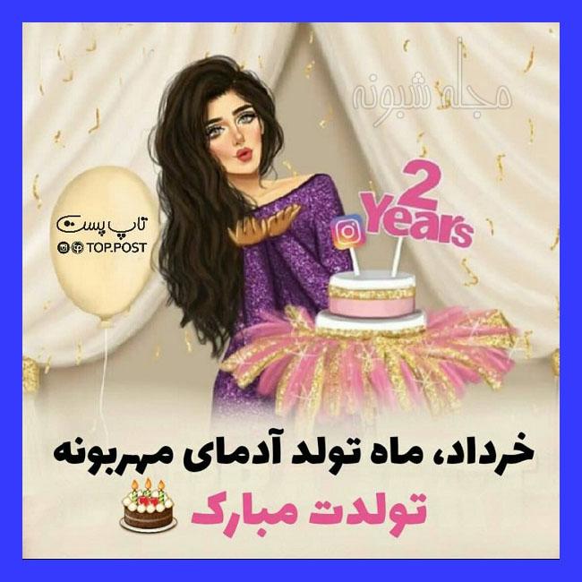 عکس نوشته دختر متولد خرداد برای پروفایل