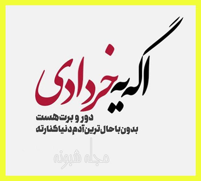 عکس پروفایل پسر خرداد ماهی و خردادی ام برای استوری
