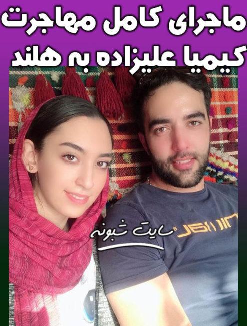 عکس بدون حجاب کیمیا علیزاده تکواندوکار و همسرش