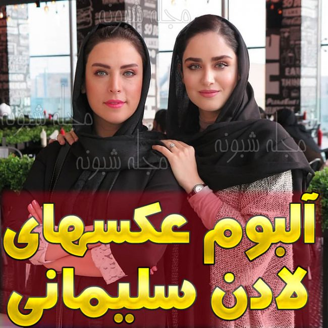عکس های لادن سلیمانی و دخترش هانیه غلامی
