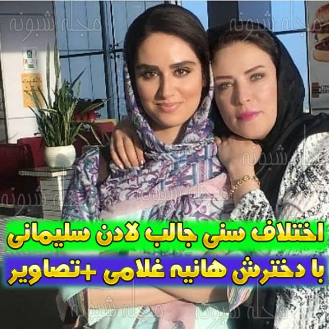 همسر لادن سلیمانی کیست؟
