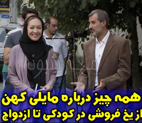 بیوگرافی محمد مایلی کهن و همسرش (از بچه طلاق تا علت زندان و مربیگری)