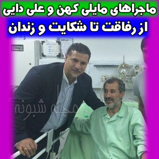 محمد مایلی کهن و علی دایی