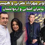 بیوگرافی مهرداد نصرتی آهنگساز و همسرش + تصاویر خانواده