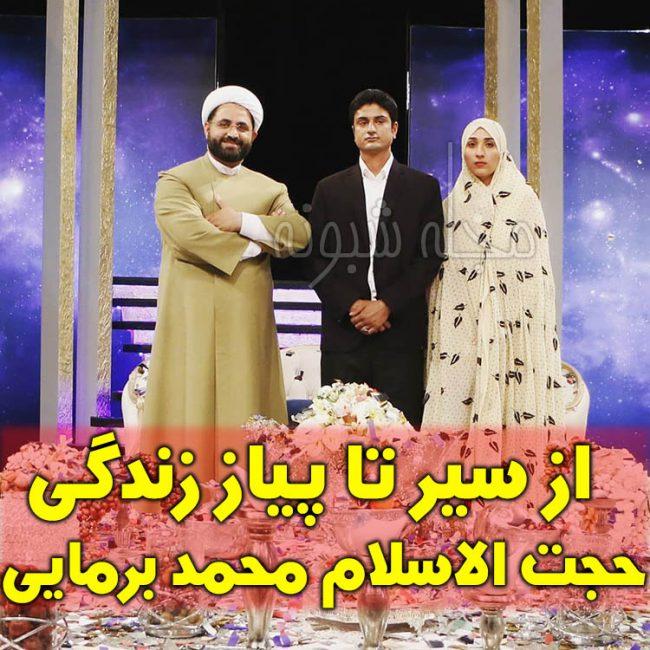 بیوگرافی حجت الاسلام محمد برمایی و همسرش مجری برنامه دعوت