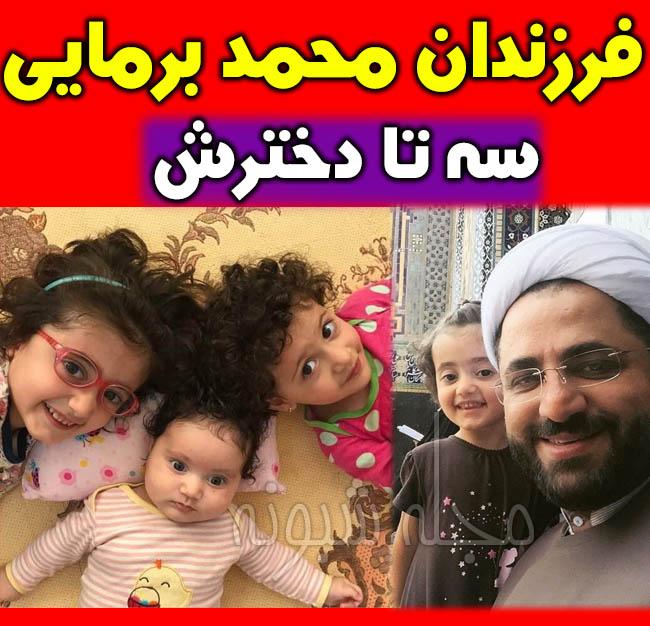 دختران حجت الاسلام محمد برمایی و همسرش مجری برنامه دعوت