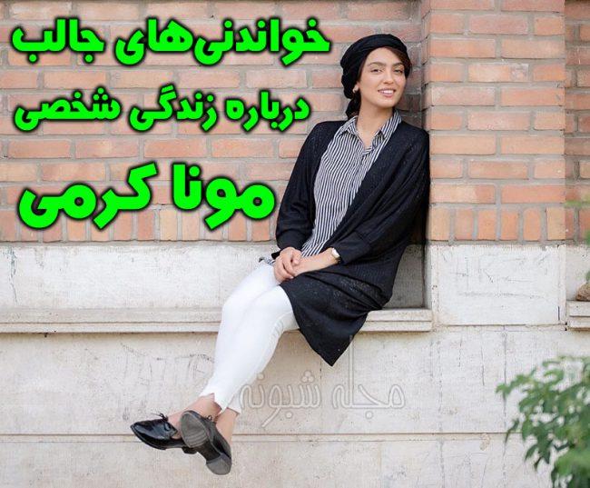 عکس بی حجابی مونا کرمی بازیگر نقش بنفشه در سریال دلدار