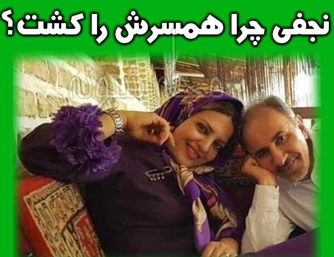 علت قتل میترا نجفی (میترا استاد) توسط همسرش محمدعلی نجفی