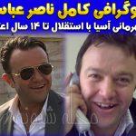 بیوگرافی ناصر عباسی فوتبالیست بازیکن سابق استقلال + ماجرای اعتیاد