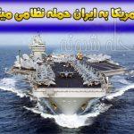 ناو هواپیمابر آمریکا در خلیج فارس + آیا آمریکا به ایران حمله نظامی میکند؟
