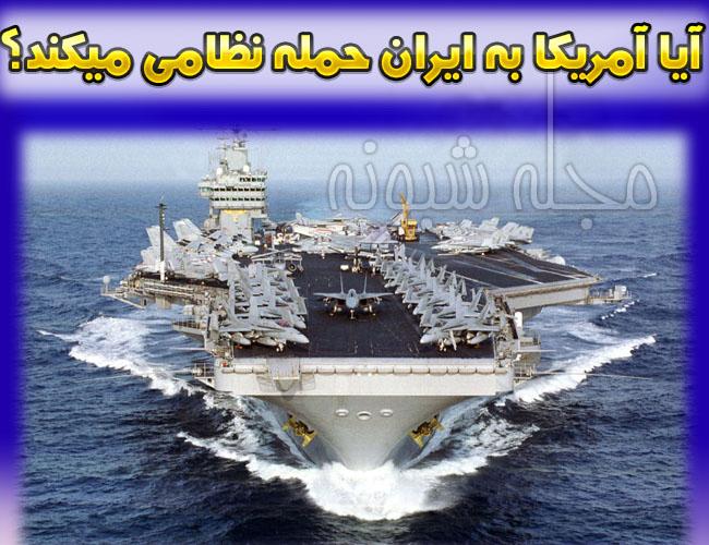 ناو هواپیمابر آمریکایی در خلیج فارس + آیا آمریکا به ایران حمله نظامی میکند؟