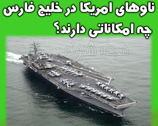 ناو جنگی آمریکا ,ناو هواپیمابر آمریکا,حمله نظامی آمریکا به ایران