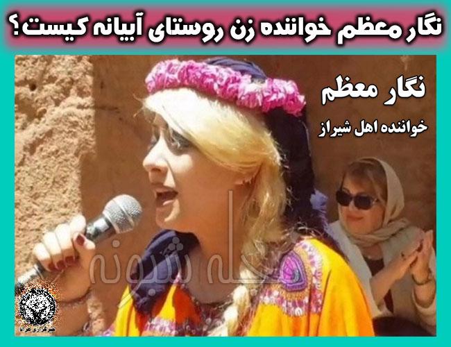 بیوگرافی نگار معظم خواننده زن روستای ابیانه در نطنز +اینستاگرام