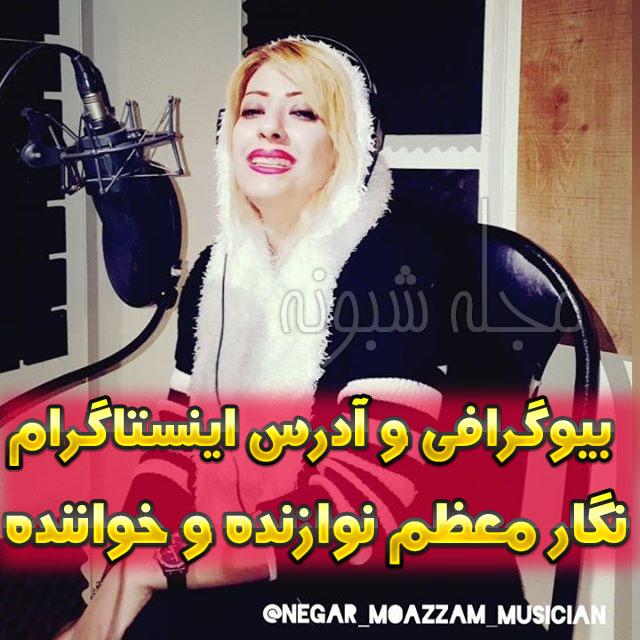 نگار معظم خواننده شیرازی کیست؟