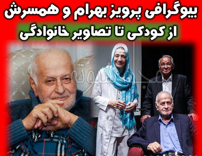 پرویز بهرام | بیوگرافی و درگذشت پرویز بهرام دوبلور و همسرش