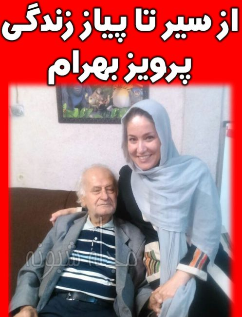 پرویز بهرام درگذشت + مراسم تشییع جنازه