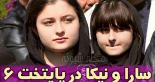 بازیگران سریال پایتخت 6 در نوروز 99 و خلاصه داستان