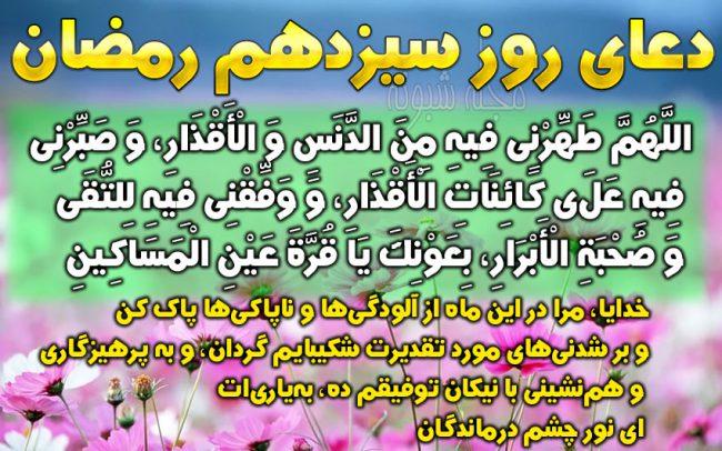 دعای روز سیزده رمضان