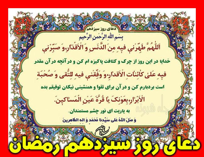 دعای روز سیزدهم ماه رمضان با معنی + شرح دعای روز سیزدهم رمضان