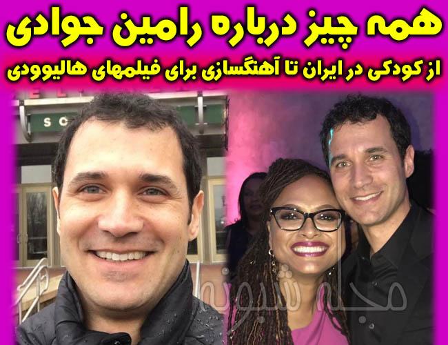 بیوگرافی رامین جوادی و همسرش آهنگساز سریال بازی تاج و تخت