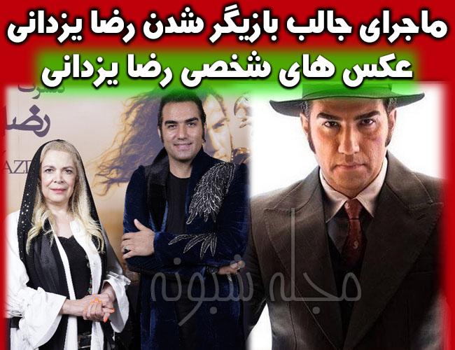رضا یزدانی بازیگر نقش مهراد در سریال از یادها رفته + اینستاگرام