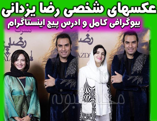 رضا یزدانی و همسرش بازیگر نقش مهراد در سریال از یادها رفته + اینستاگرام