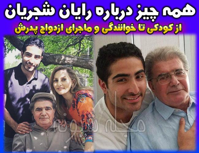 بیوگرافی رایان شجریان پسر کوچک محمدرضا شجریان + همسرش و جنجالها
