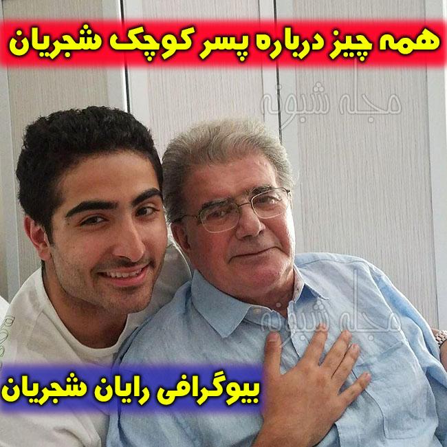 بیوگرافی رایان شجریان پسر محمدرضا شجریان + همسرش و جنجالها