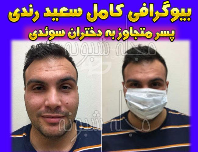 سعید رندی پسر ایرانی که به باسن دختران در سوئد دست میزده است