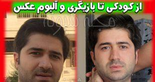 بیوگرافی سجاد دیرمینا بازیگر و همسرش + عکس های سجاد دیرمینا