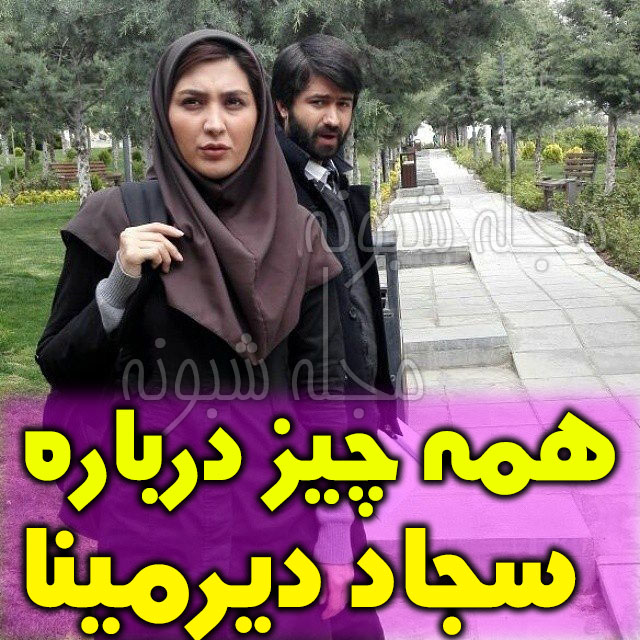 بیوگرافی سجاد دیرمینا بازیگر