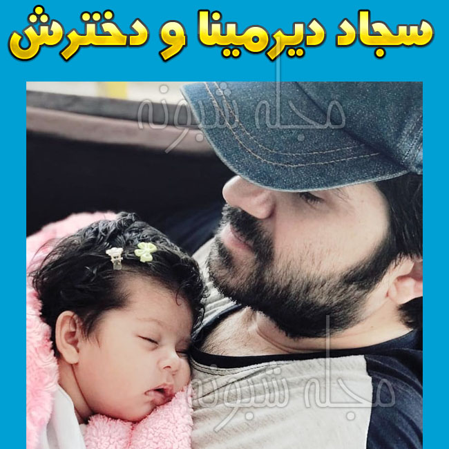 بیوگرافی سجاد دیرمینا بازیگر و همسرش + عکس دختر سجاد دیرمینا