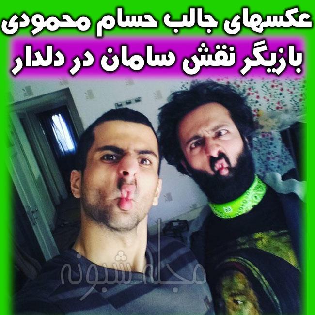 عکس جالب حسام محمودی بازیگر نقش سامان در سریال دلدار کیست؟