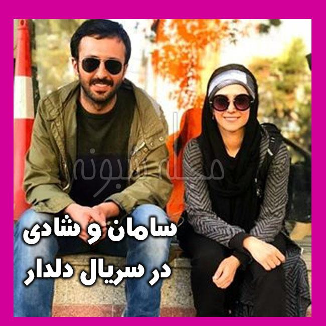 همسر حسام محمودی بازیگر نقش سامان در سریال دلدار کیست؟