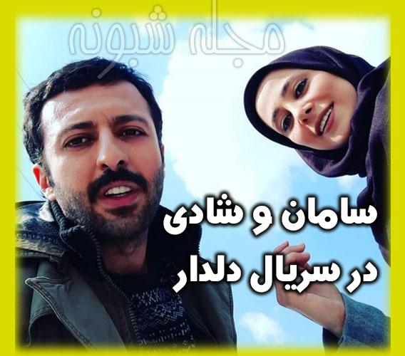 حسام محمودی بازیگر نقش سامان در سریال دلدار کیست؟