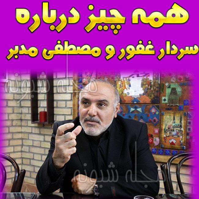 بیوگرافی مصطفی مدبر و بیوگرافی سردار غفور