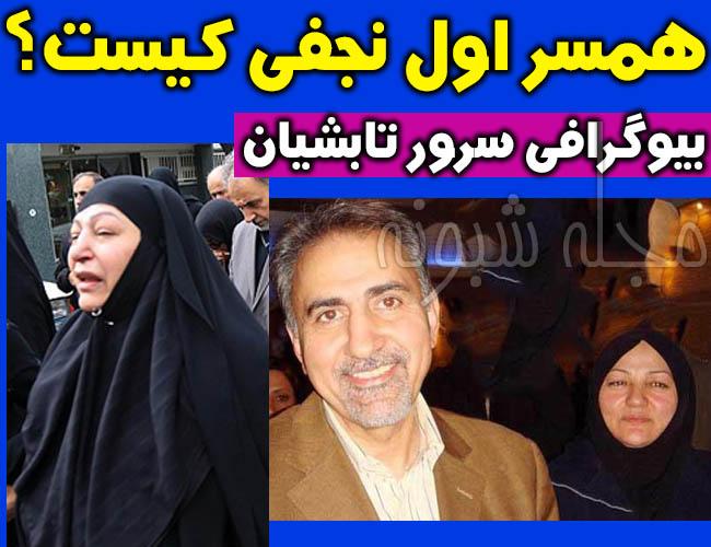سرور تابشیان همسر اول نجفی کیست؟ بیوگرافی همسر اول محمدعلي نجفي