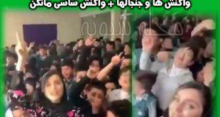چالش رقص آهنگ جنتلمن ساسی مانکن و مطهری دانش آموزان در مدارس