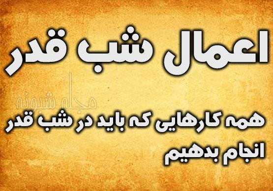 اعمال شب قدر بیست و یکم رمضان + دعای شب قدر 21 رمضان