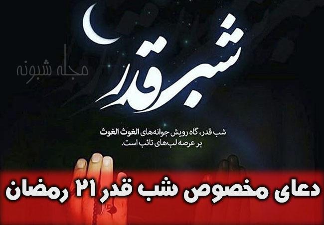 دعای شب قدر بیست و یکم رمضان