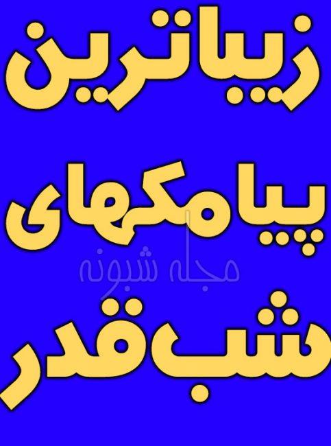 پیامک بیست و سوم رمضان و شب قدر