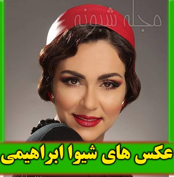 عکس ها جنجالی شیوا ابراهیمی