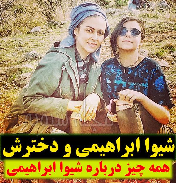 عکس جدید شیوا ابراهیمی و دخترش نفس