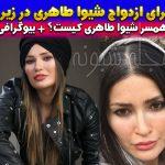 بیوگرافی شیوا طاهری و همسرش + ازدواج در زیر آب با لباس غواصی