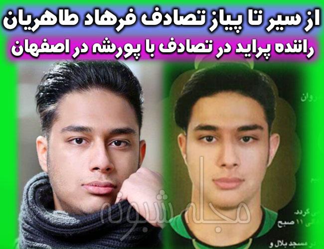 بیوگرافی فرهاد طاهریان قربانی تصادف پورشه پراید اصفهان
