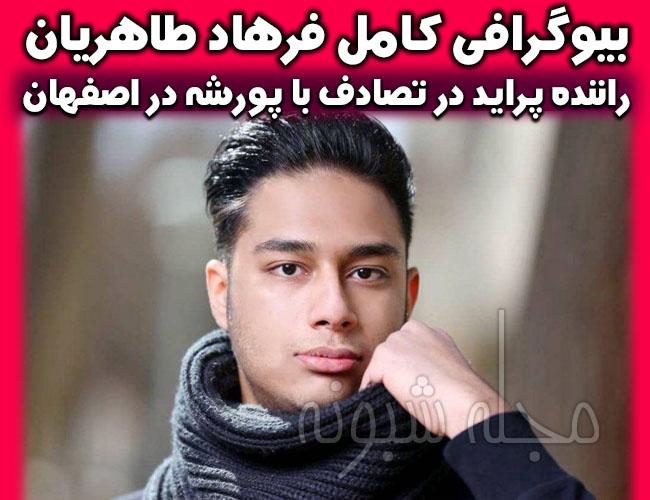 بیوگرافی فرهاد طاهریان قربانی تصادف پورشه و پراید در اصفهان +اینستاگرام