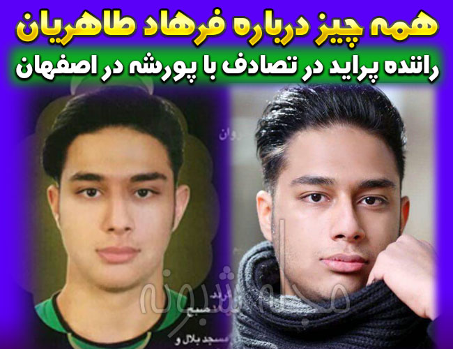 بیوگرافی فرهاد طاهريان قربانی تصادف پورشه پراید اصفهان +اینستاگرام