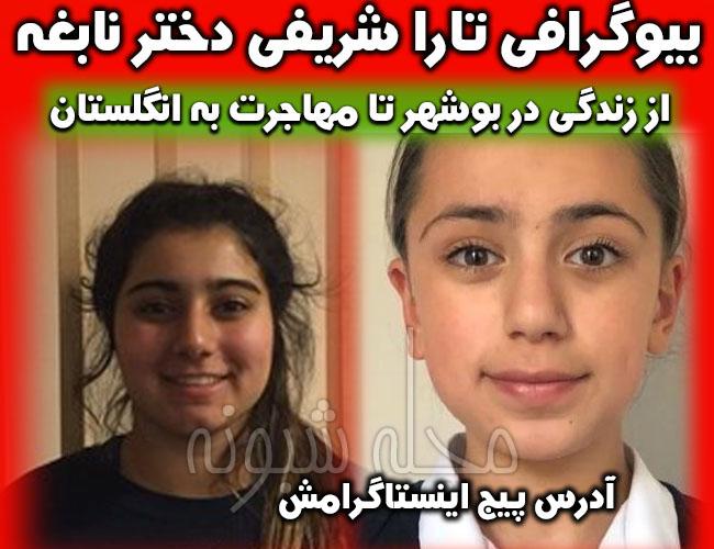 تارا شریفی نابغه | بیوگرافی تارا شريفي دختر 11 ساله نابغه ایرانی