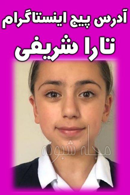 اینستاگرام تارا شريفي دختر 11 ساله نابغه ایرانی