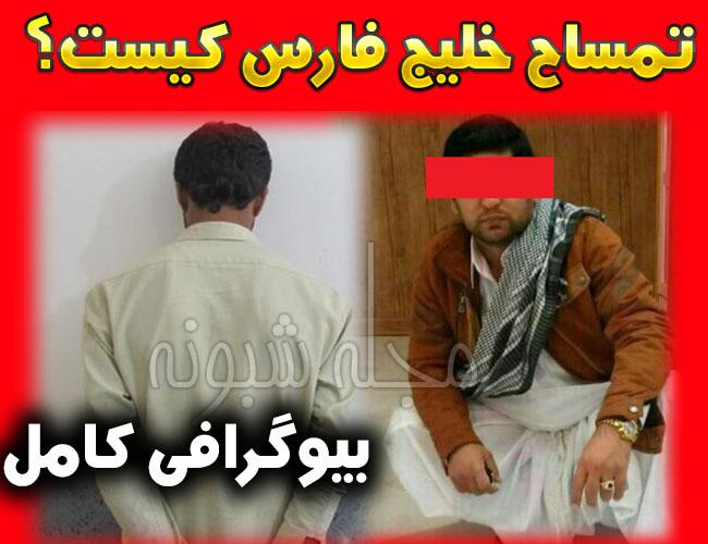 تمساح خلیج فارس کیست؟ و حکم اعدام تمساح خلیج فارس +تصاویر